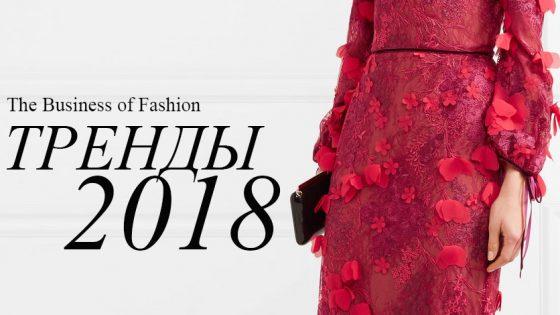 Fashion e-commerce тренды 2018