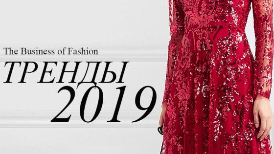 Фэшн тренды 2019 Fashion trends